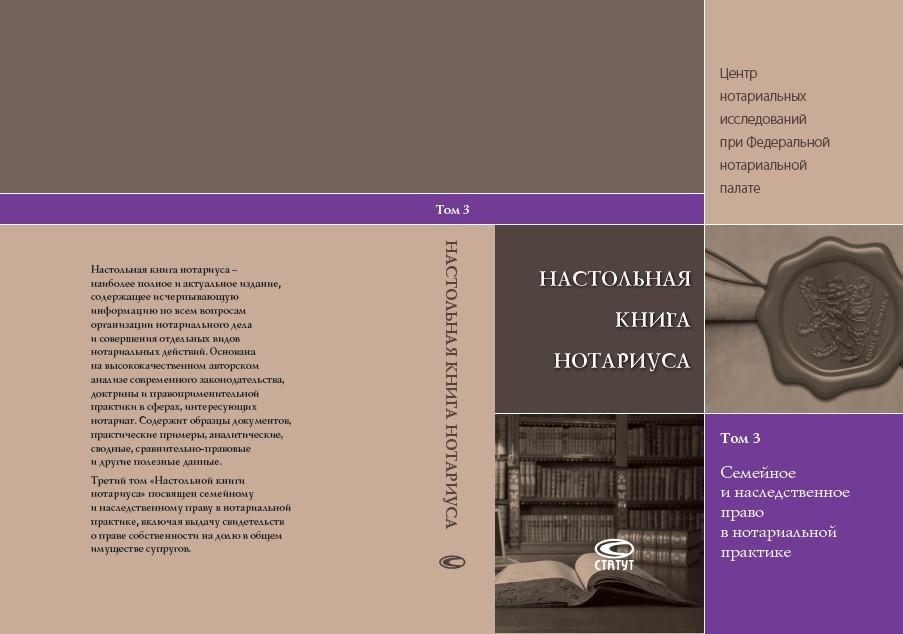 Настольная книга нотариуса 2018 скачать бесплатно