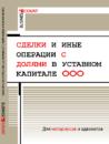 sdelki-s-dolyami-oblozhka-1